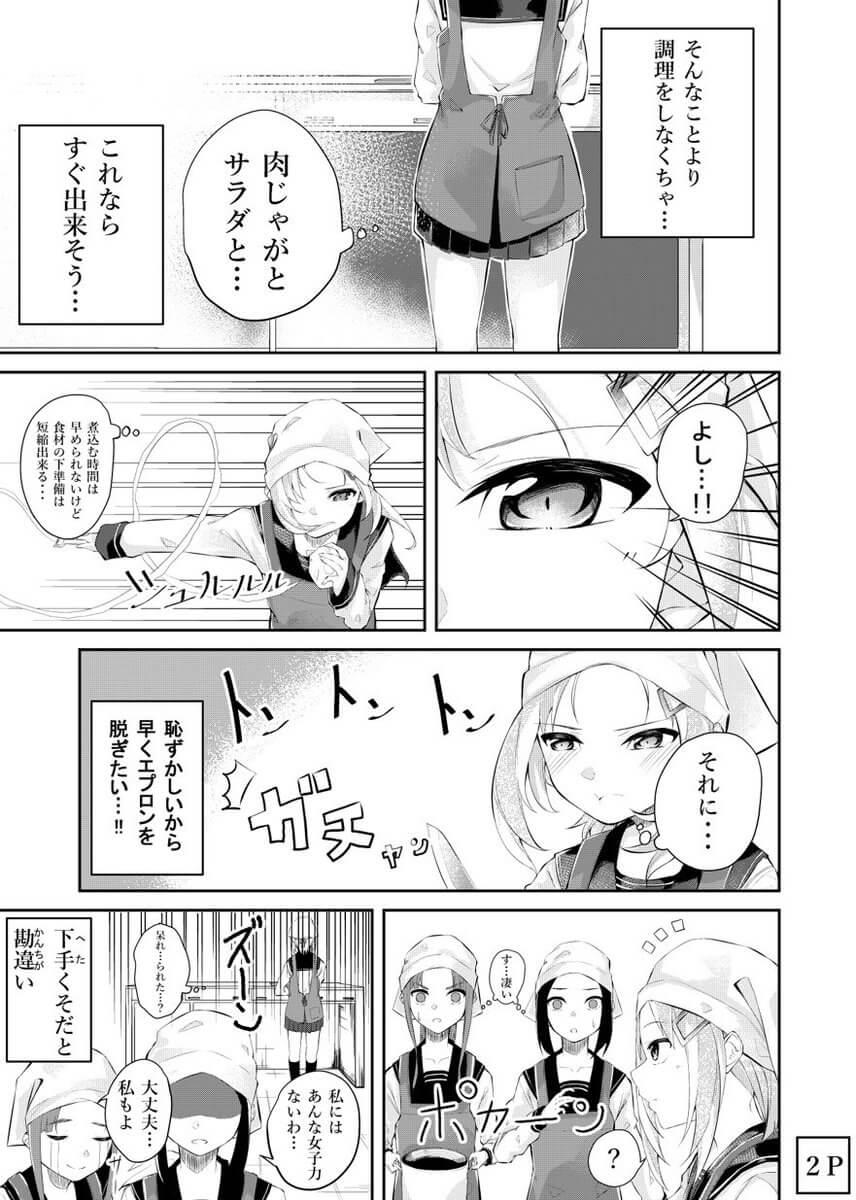 勘違い女子の奥田さん3-2