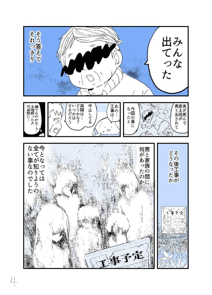 人から聞いた不思議な話を漫画にしてみた3-4