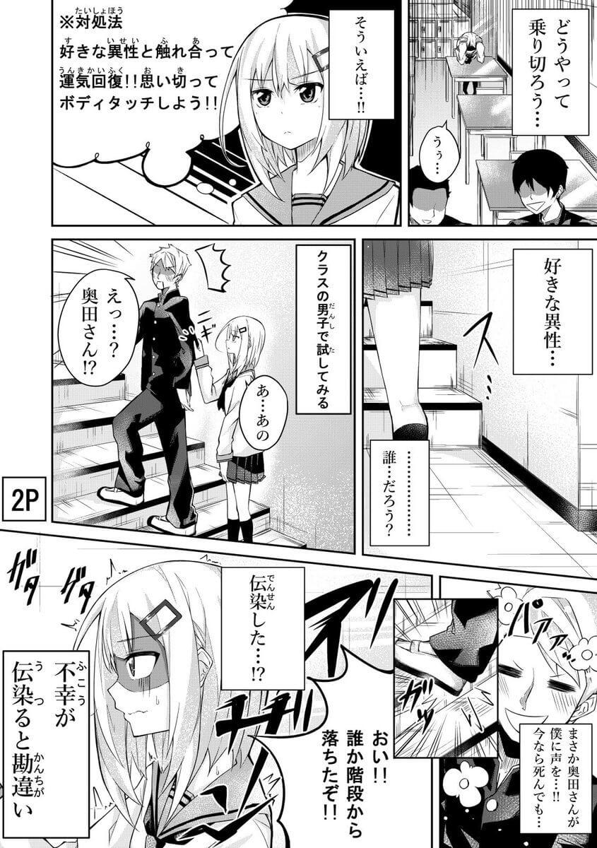 勘違い女子の奥田さん2-2