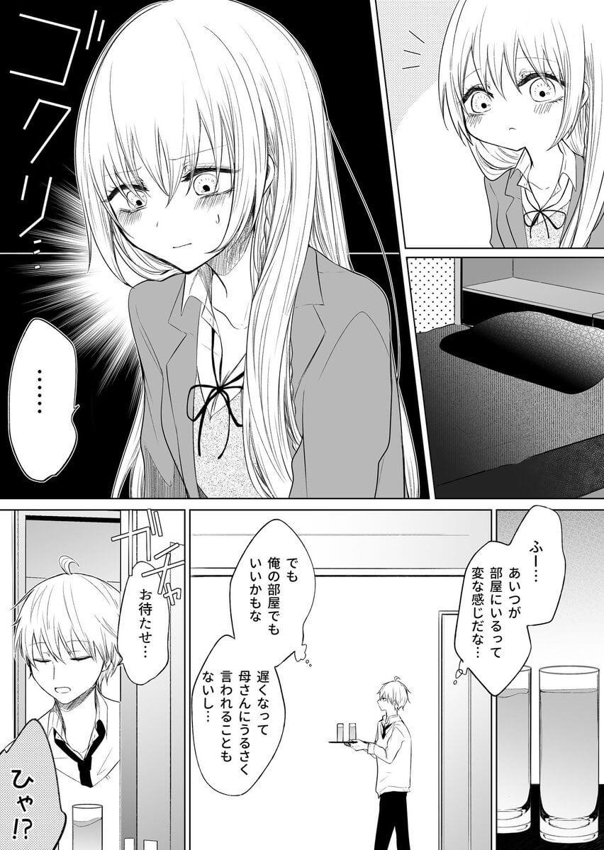 一途ビッチちゃん 37-3