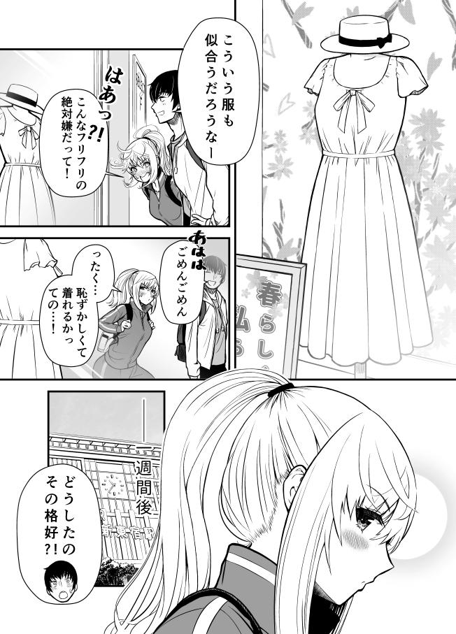 ボーイッシュ系彼女が可愛すぎる話02