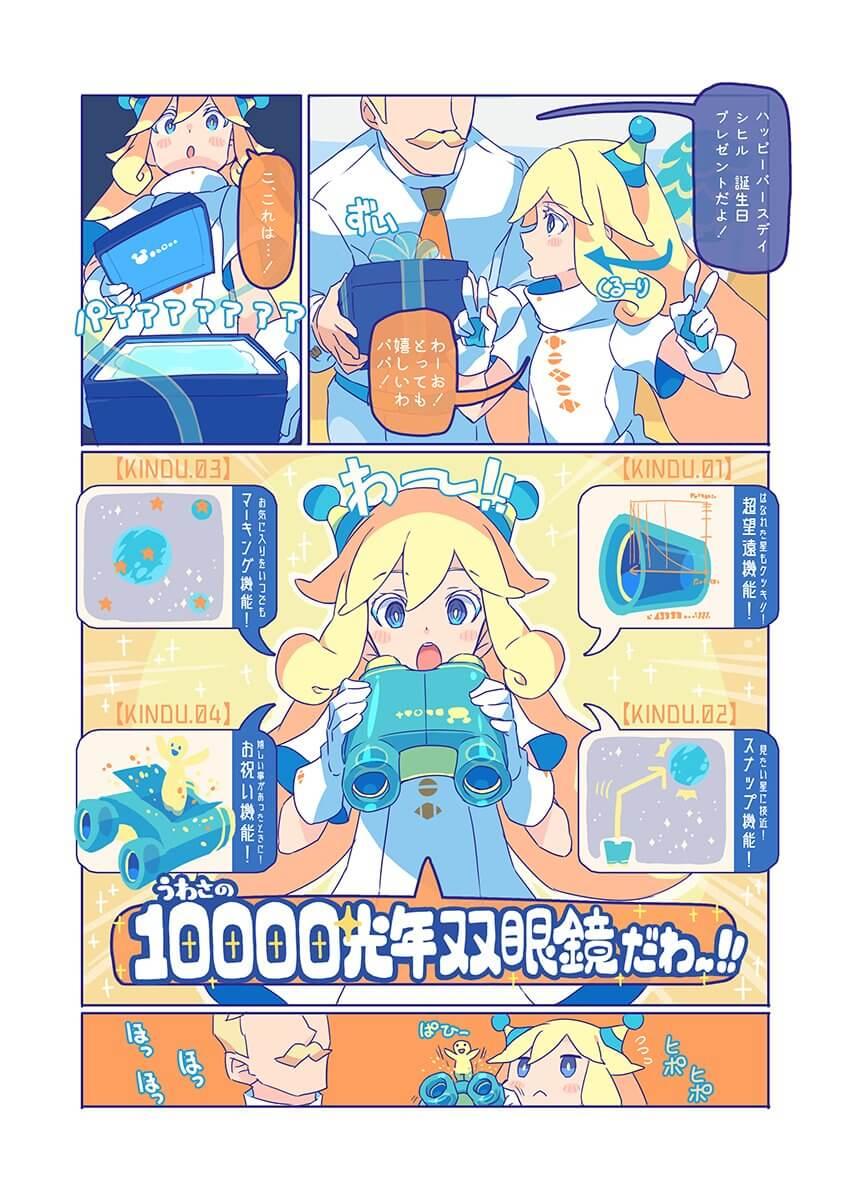 10000光年双眼鏡1-2
