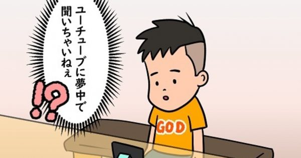 「子供がYoutube見る時のハンパない集中力」ご存知ですか??
