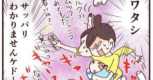 「赤ちゃんの泣く理由」がわからなかったママ。苦悩の末に出した答えは…