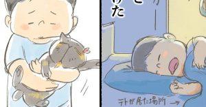 「ネコの癒し」は人間関係のストレスに効くと分かる漫画