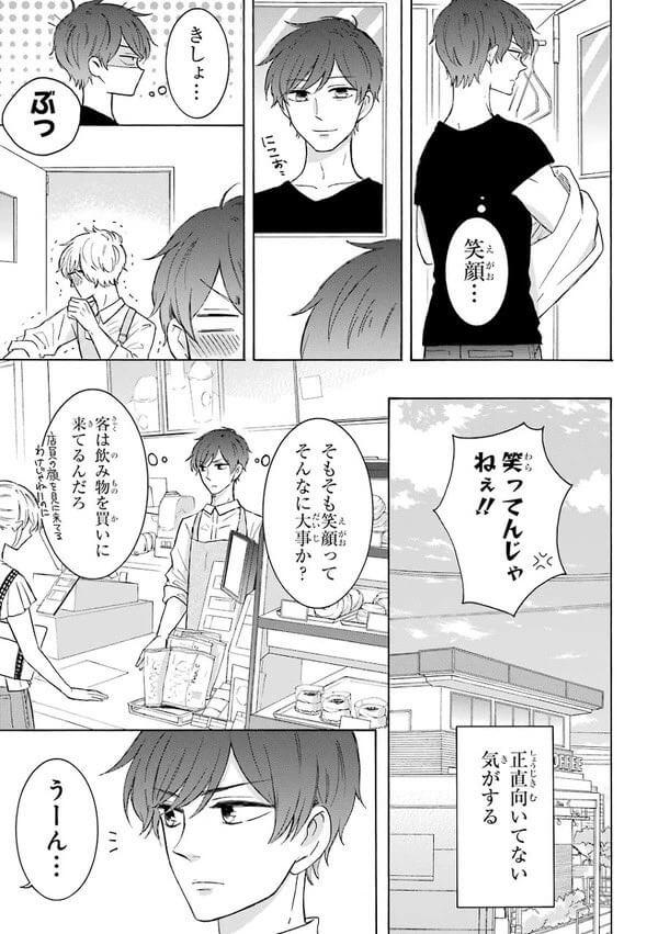 ツン甘な彼氏(出会い編) 3