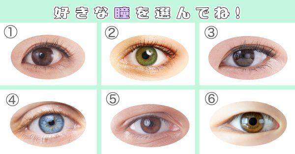 【心理テスト】瞳を選ぶと、あなたの性格に隠れた「フェチ」がわかります