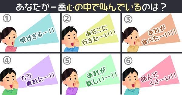 心 叫び 欲 干物女 心理テスト