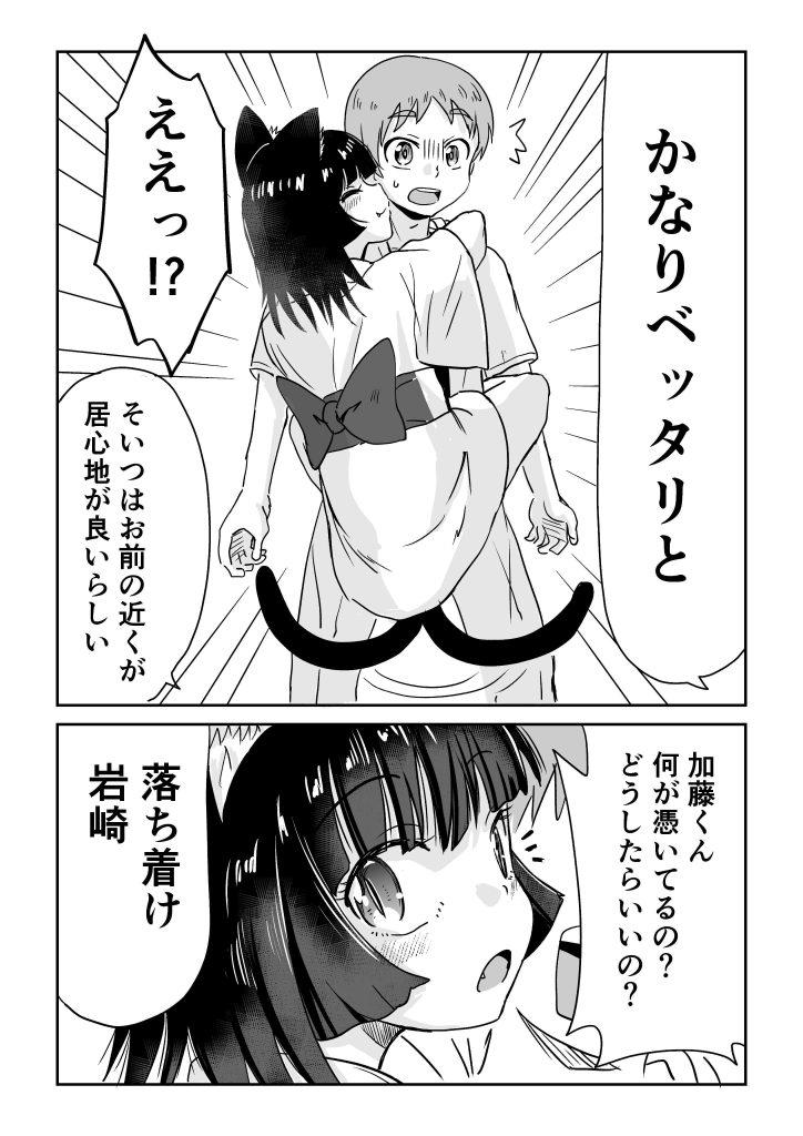 視える男と憑かれた男の漫画02