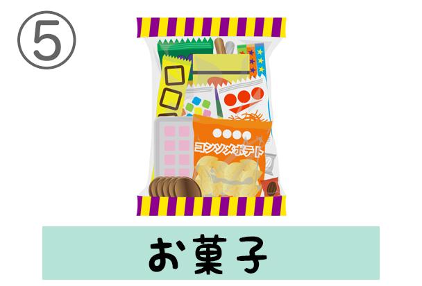 5okashi