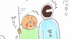 「孫娘を可愛がる天然おじいちゃん」vs 彼氏 …予想外の展開に!