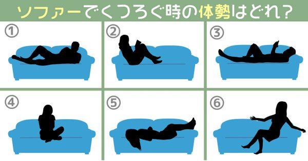 【心理テスト】ソファでのくつろぎ方でわかる、あなたの「単独行動レベル」