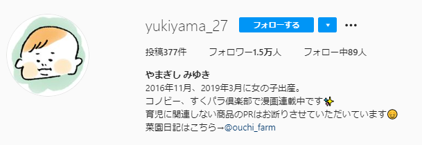 yamagishi