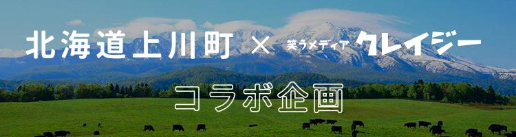 北海道上川町と笑うメディアクレイジーのコラボ企画