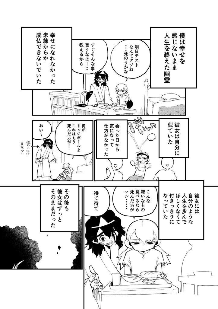 幽霊と少女の一生1-3