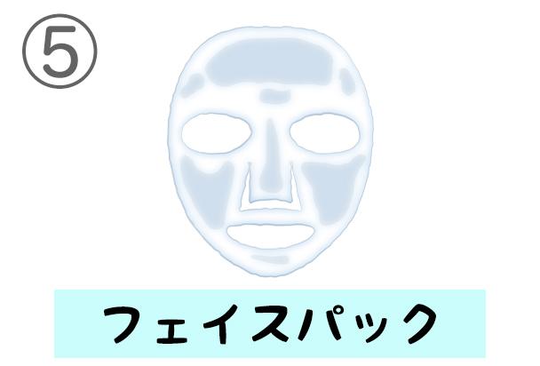 5facepack