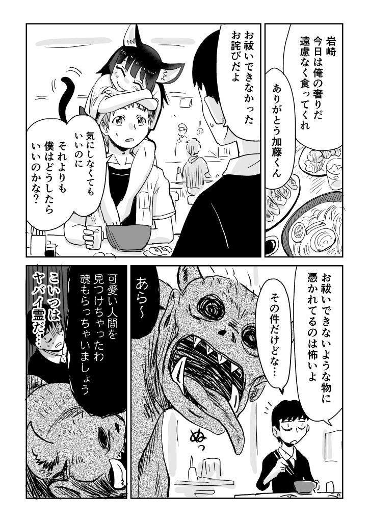視える男と憑かれた男の漫画2-1