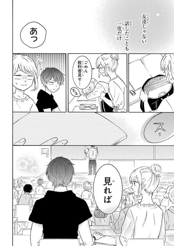 ツン甘な彼氏(出会い編) 10