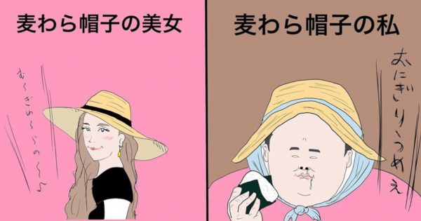 【新作】痛いほどわかる…「美女 vs 私」のイラストがグサグサ来るぜ!