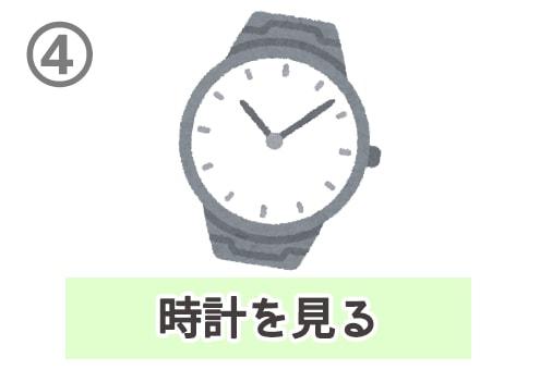 カップ麺 時間 待つ 几帳面 心理テスト 時計