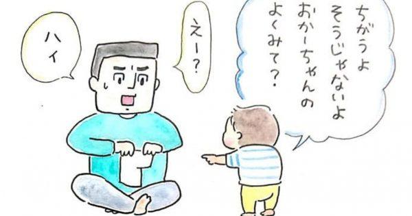 息子が家事のお手伝い→まさかパパを「下請け」にするとは…