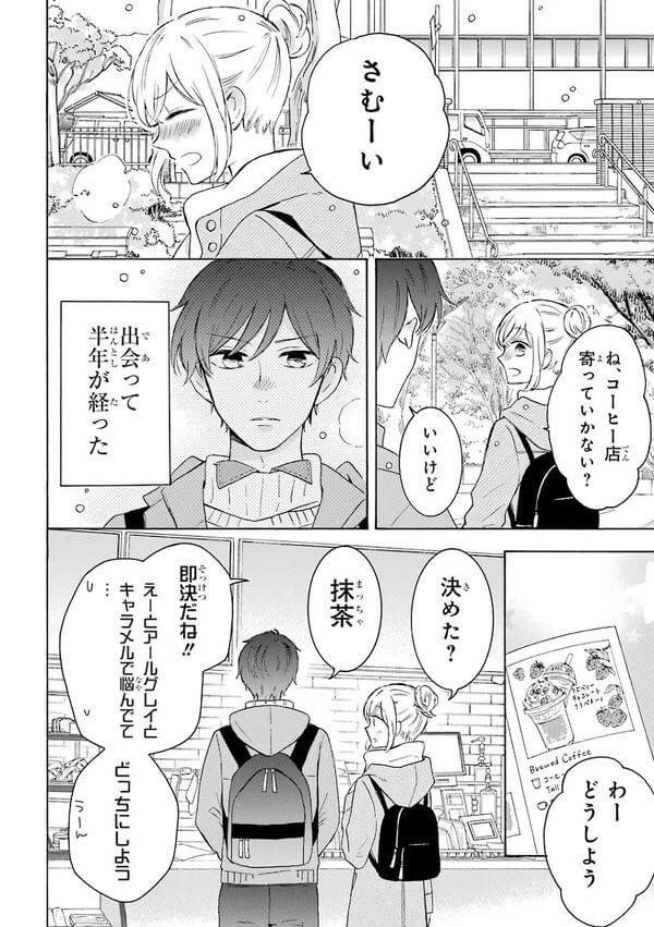 ツン甘な彼氏(出会い編) 12