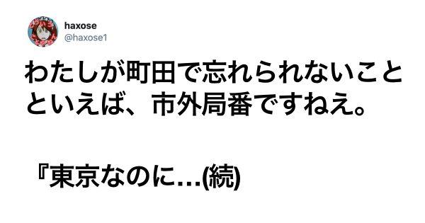 東京?神奈川?議論が尽きない魔境「町田」がみんな大好き 10選