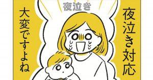 【書籍】ツッコミが止まらないこの育児漫画、最高