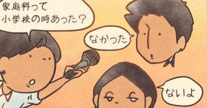 【家庭科は無い】アメリカと日本の「小学校の違い」が意外だった…!