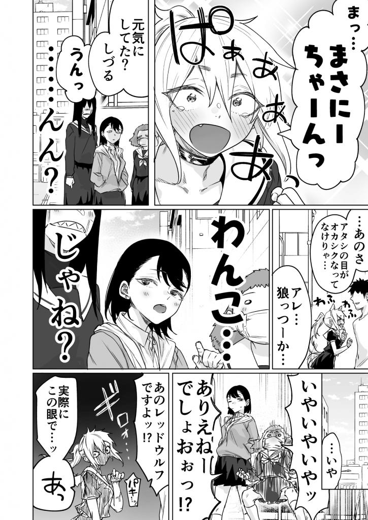 やっぱわんこじゃん02