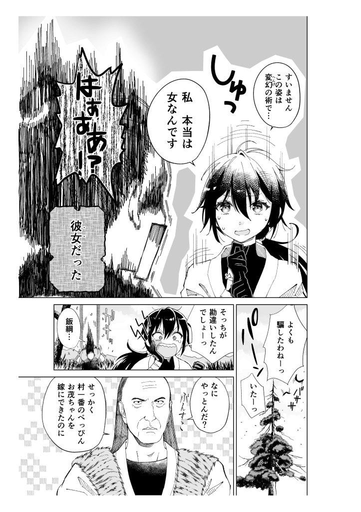 男に変化するくノ一の漫画1-2