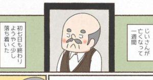 「老夫婦の絆」がたった1シーンで伝わる漫画…