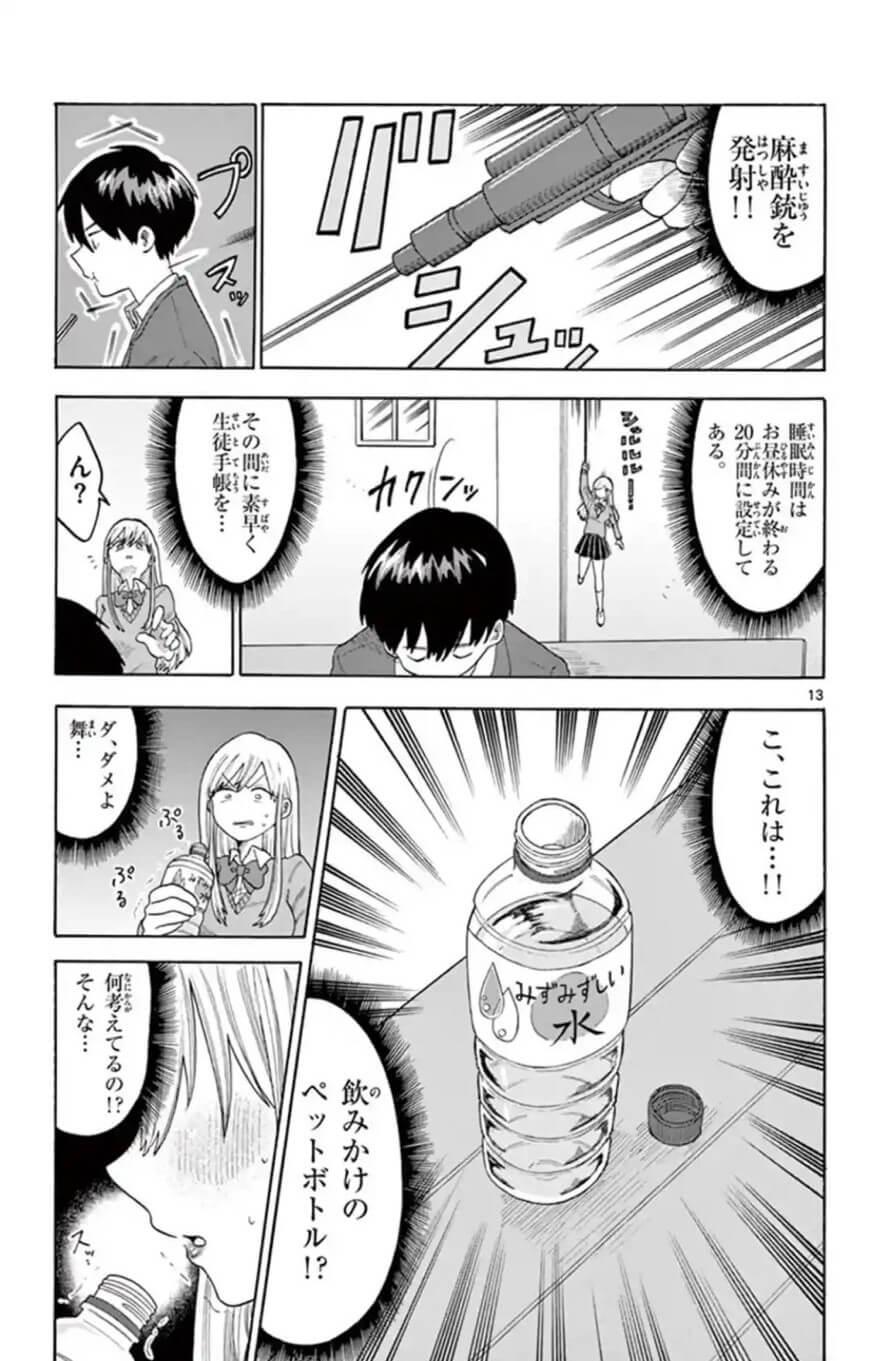 恋愛が下手すぎるスパイJK3-4
