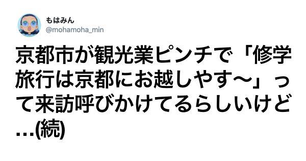 日本の皆さん、「京都弁」の裏に皮肉を感じすぎな件 7選