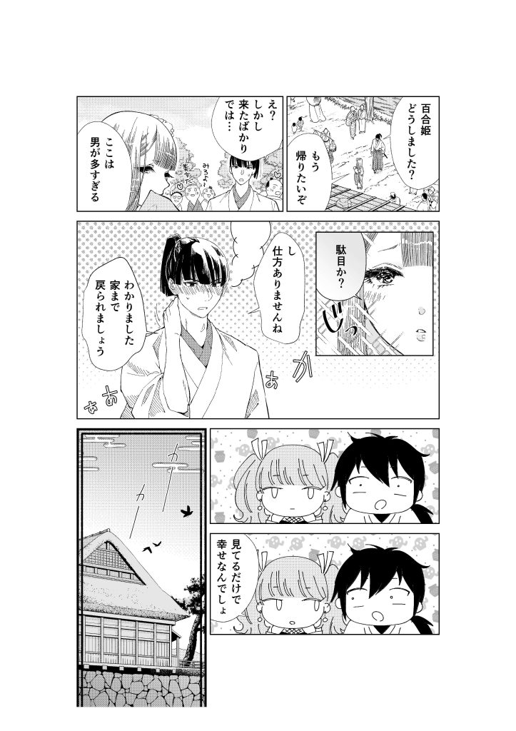 男に変化するくノ一の漫画2-3