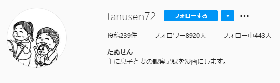 tanusen