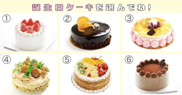 【心理テスト】あなたの性格は「自分大好き」?誕生日ケーキを選んでね