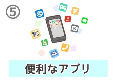 動画 商品紹介 昔話 心理テスト 便利なアプリ