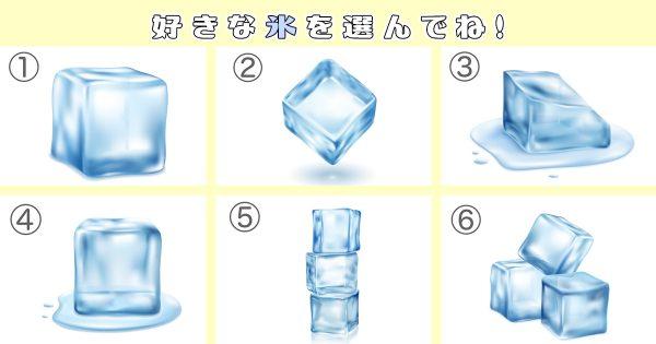 【心理テスト】あなたの「性格の温度」は何度くらい?氷を選ぶとわかります