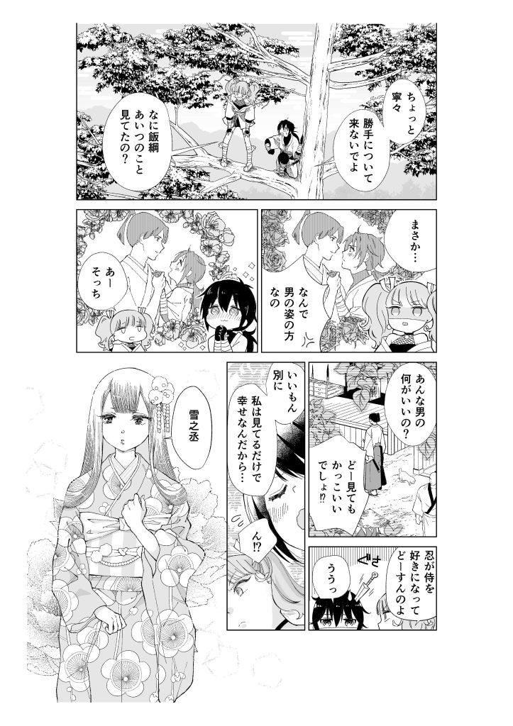 男に変化するくノ一の漫画2-2
