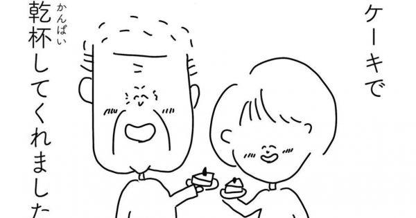 【新作】大正~令和を生きる94歳のおじいちゃん、孫目線で描くととっても可愛い。