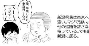 桃太郎アイス?ポッポ焼き?「新潟県民にしかわからないこと」の奥深さよ…