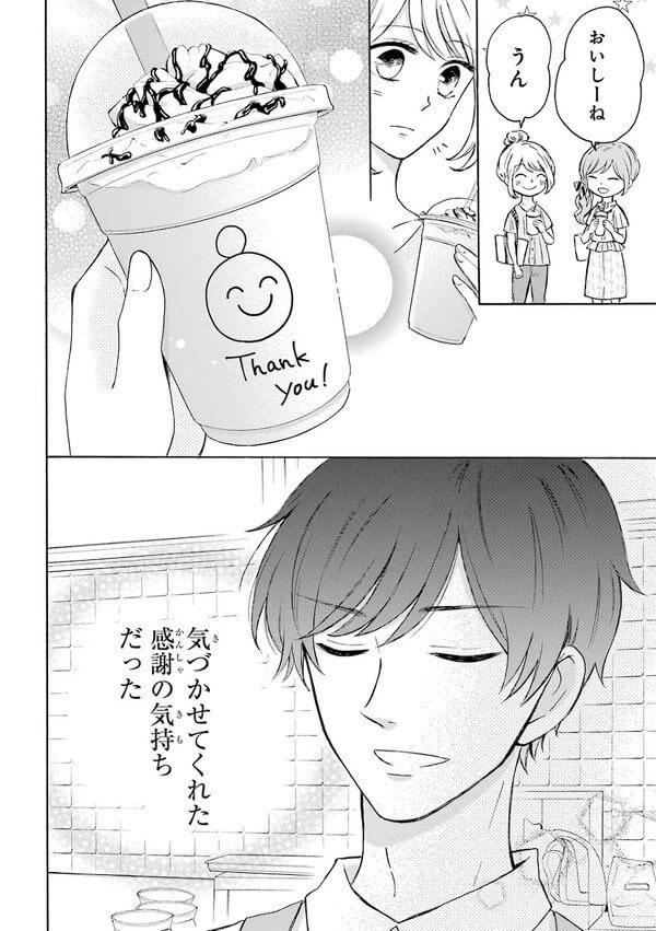 ツン甘な彼氏(出会い編) 8