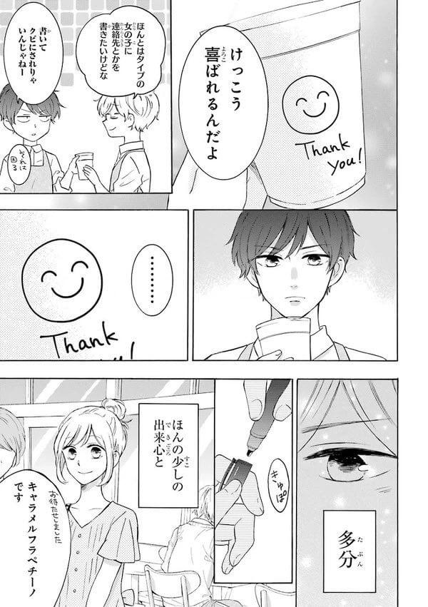 ツン甘な彼氏(出会い編) 7