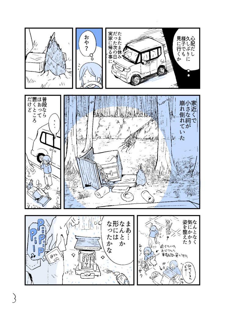 人から聞いた不思議な話を漫画にしてみた5-3