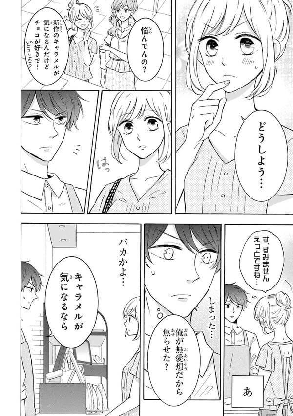 ツン甘な彼氏(出会い編) 4