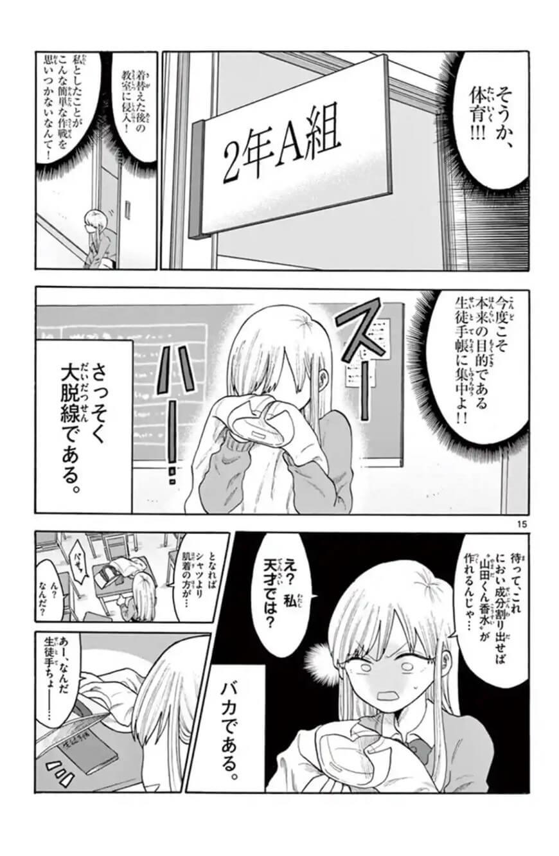 恋愛が下手すぎるスパイJK4-2
