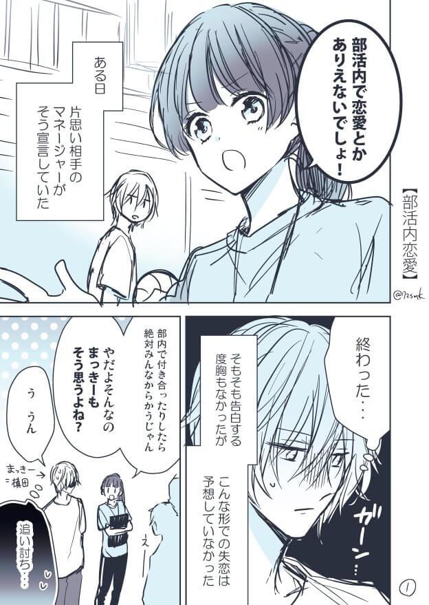 部活内恋愛1-1