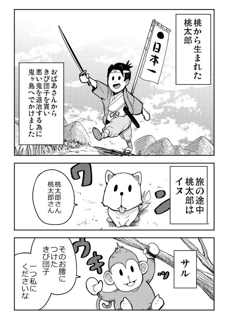 深夜テンションの漫画01