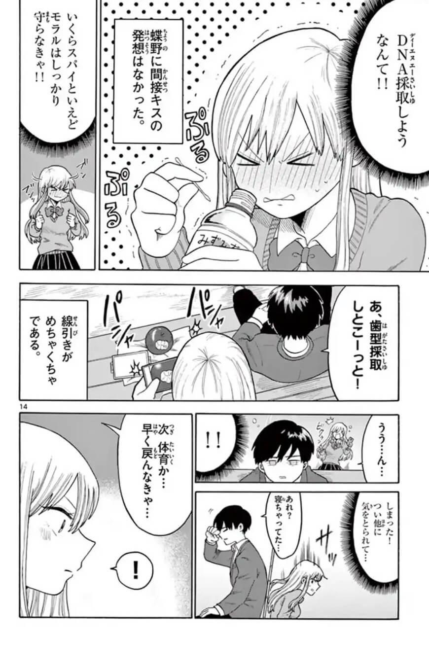 恋愛が下手すぎるスパイJK4-1